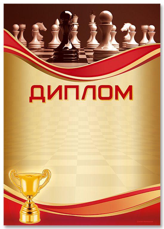 картинки грамоты шахматы первом этаже